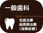 一般歯科(虫歯治療・歯周病治療・保険診療)