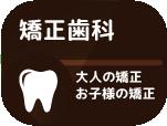 矯正歯科(大人の矯正・子供の歯の矯正)
