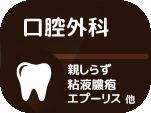 口腔外科(親しらず・粘液膿疱・エプーリス)