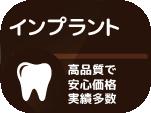 京王八王子駅前歯科のインプラント