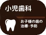 小児歯科(お子様の歯の治療・予防)