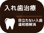 八王子の入れ歯治療