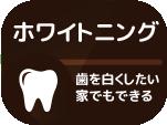 八王子のホワイトニング(歯の漂白)