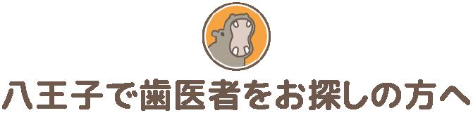 八王子駅の歯医者(歯科)について